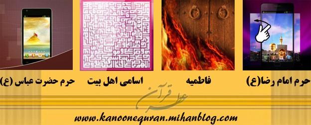 http://mahmoodabbasi.persiangig.com/image/live%20wallpapers_1.jpg